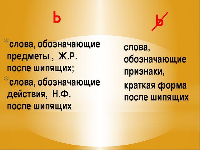 Ь слова, обозначающие предметы , Ж.Р. после шипящих; слова, обозначающие дейс...