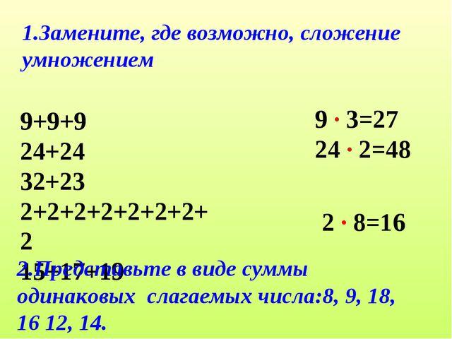 1.Замените, где возможно, сложение умножением 9+9+9 24+24 32+23 2+2+2+2+2+2+2...
