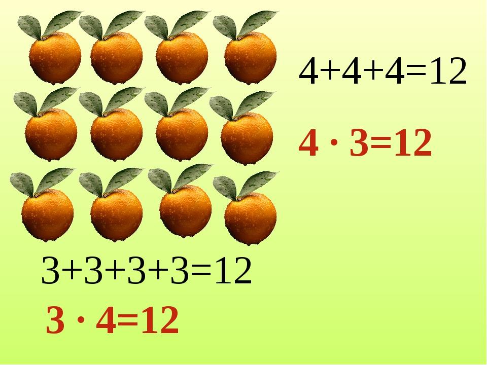 4+4+4=12 4 ∙ 3=12 3+3+3+3=12 3 ∙ 4=12