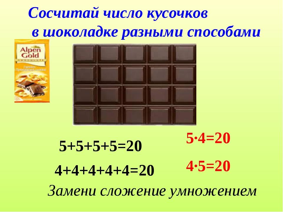 Сосчитай число кусочков в шоколадке разными способами 5+5+5+5=20 4+4+4+4+4=20...