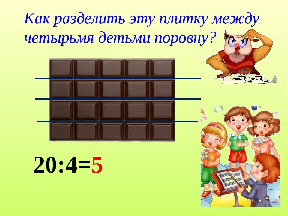 Как разделить эту плитку между четырьмя детьми поровну? 20:4=5