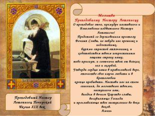 Молитва Преподобному Нестору Летописцу О преподобне отче, премудре наставниче
