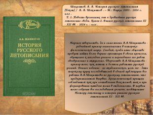 Научное творчество, да и сама жизнь А.А.Шахматова - редчайший пример гениаль