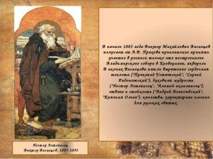 В начале 1885 года Виктор Михайлович Васнецов получает от А.В. Прахова пригл
