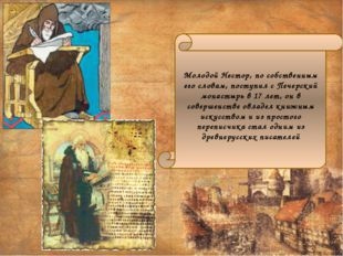 Молодой Нестор, по собственным его словам, поступил с Печерский монастырь в 1