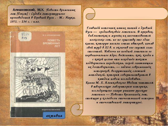 Главньїй источник наших знаний о древней Руси — средневековьіе летописи. В ар...