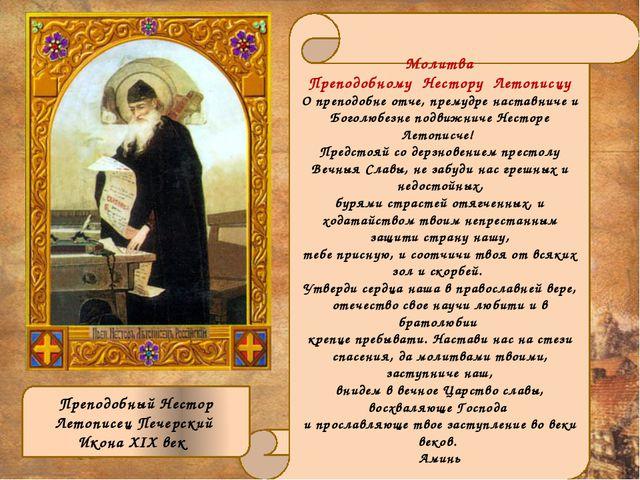 Молитва Преподобному Нестору Летописцу О преподобне отче, премудре наставниче...