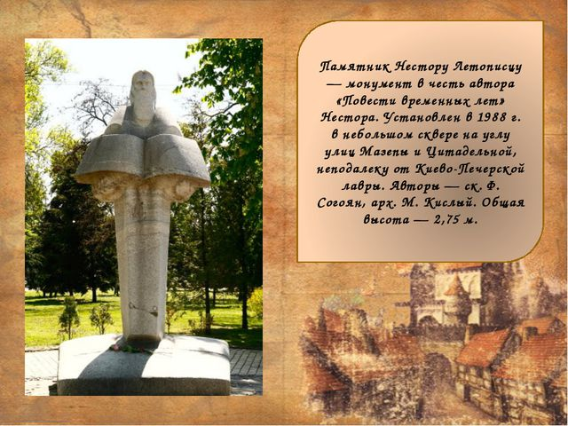 Памятник Нестору Летописцу — монумент в честь автора «Повести временных лет»...