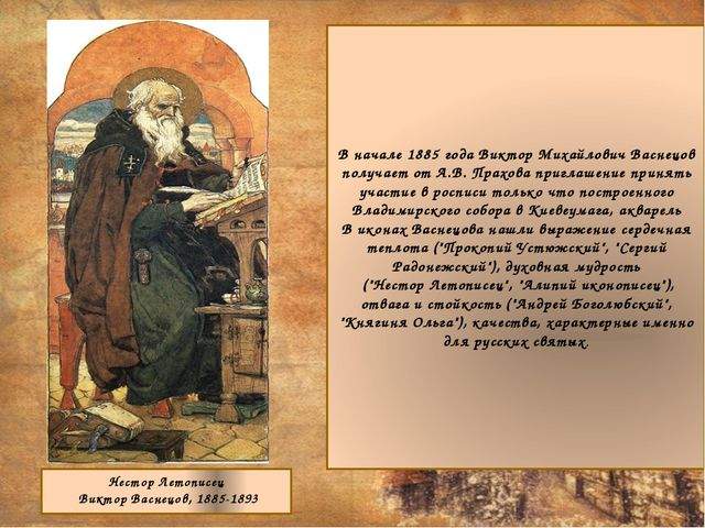 В начале 1885 года Виктор Михайлович Васнецов получает от А.В. Прахова пригл...