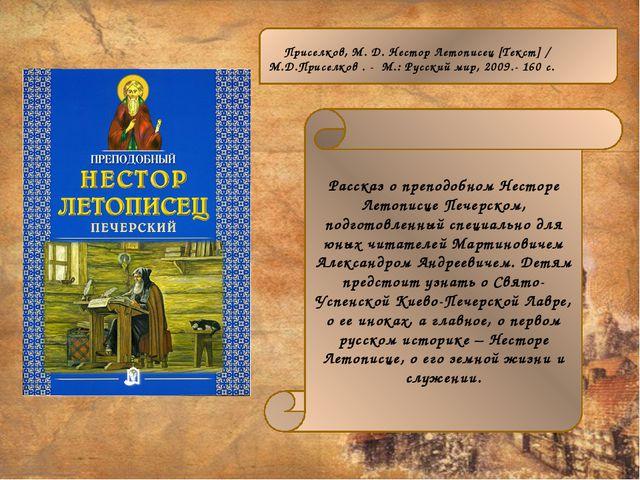 Приселков, М. Д. Нестор Летописец [Текст] / М.Д.Приселков . - М.: Русский ми...
