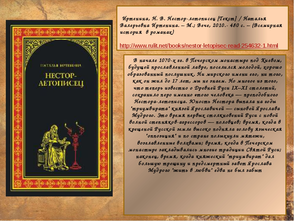 Иртенина, Н. В. Нестор-летописец [Текст] / Наталья Валерьевна Иртенина. – М....