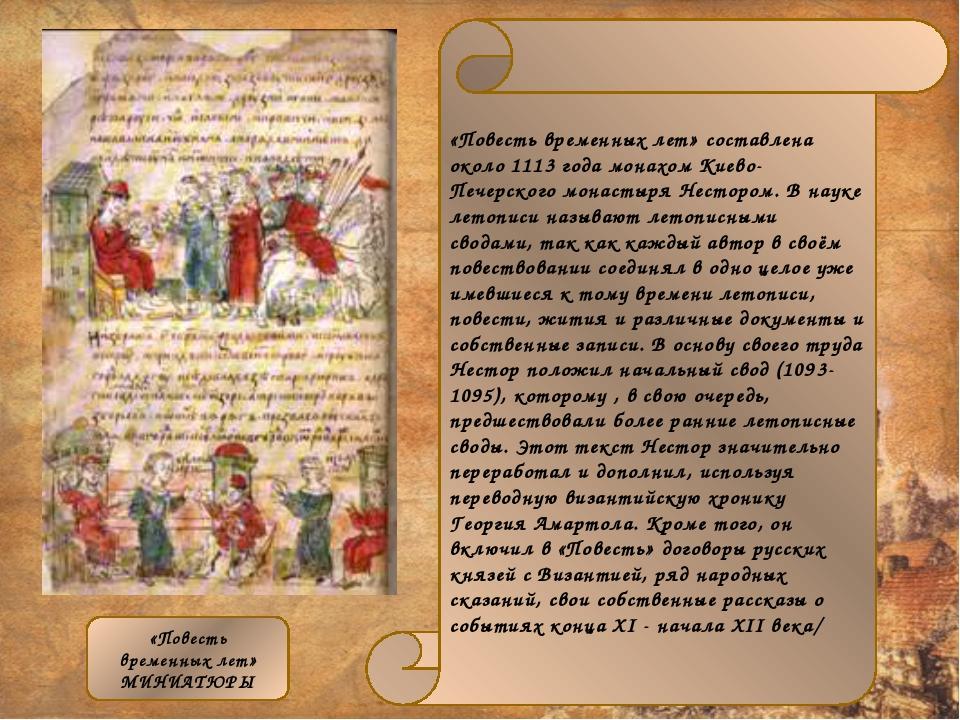 «Повесть временных лет» составлена около 1113 года монахом Киево-Печерского м...