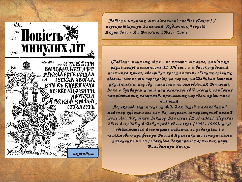 «Повість минулих літ» - не просто літопис, пам'ятка української писемності Х...