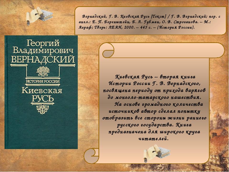 Вернадский, Г. В. Киевская Русь [Текст] / Г. В. Вернадский; пер. с англ.: Е....