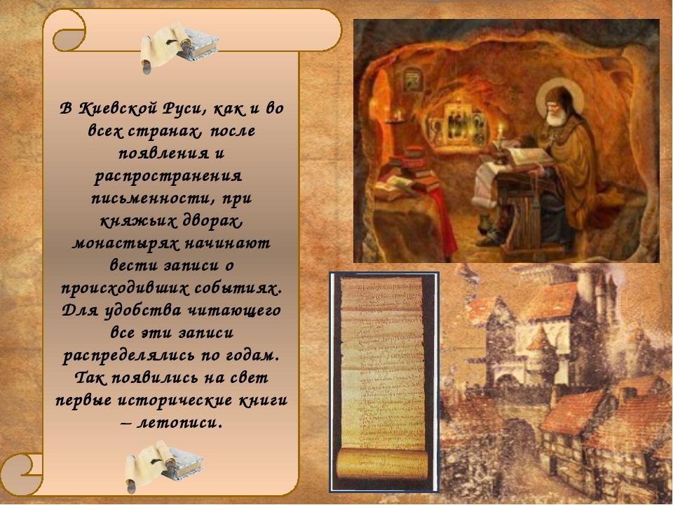 В Киевской Руси, как и во всех странах, после появления и распространения пис...