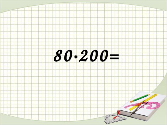 80·200=