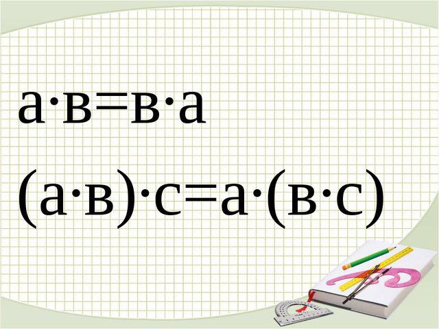 Умножение круглых чисел 3 класс презентация автор демидова
