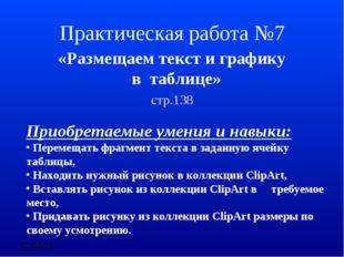 Практическая работа №7 «Размещаем текст и графику в таблице» стр.138 Приобрет
