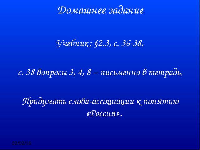 Домашнее задание Учебник: §2.3, с. 36-38, с. 38 вопросы 3, 4, 8 – письменно в...