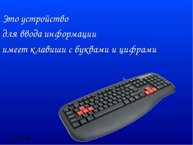 Это устройство для ввода информации имеет клавиши с буквами и цифрами