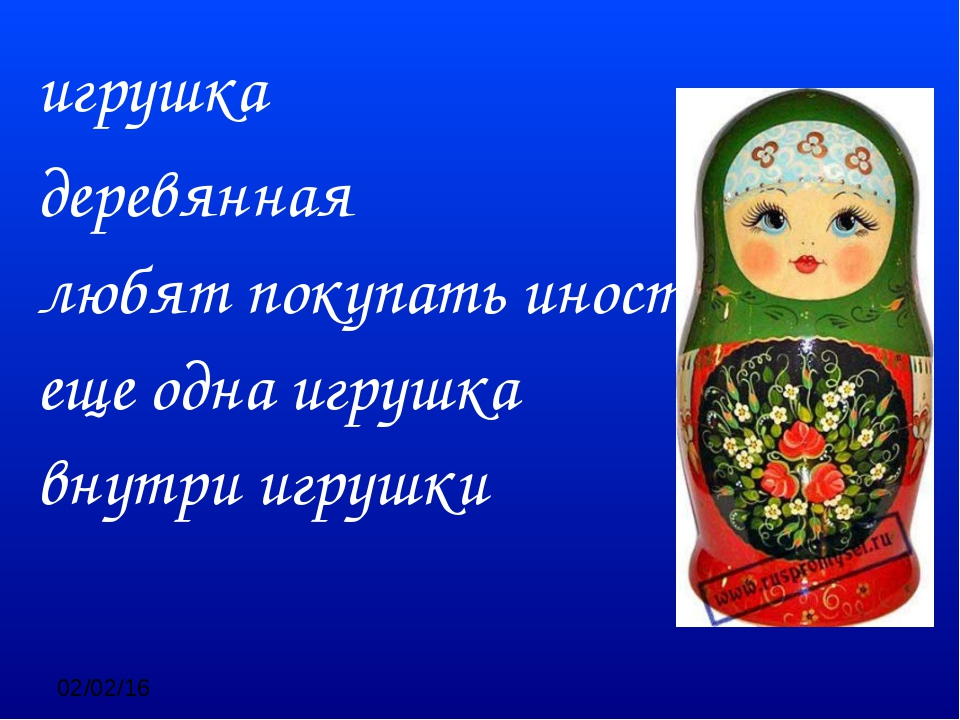 игрушка деревянная любят покупать иностранцы еще одна игрушка внутри игрушки