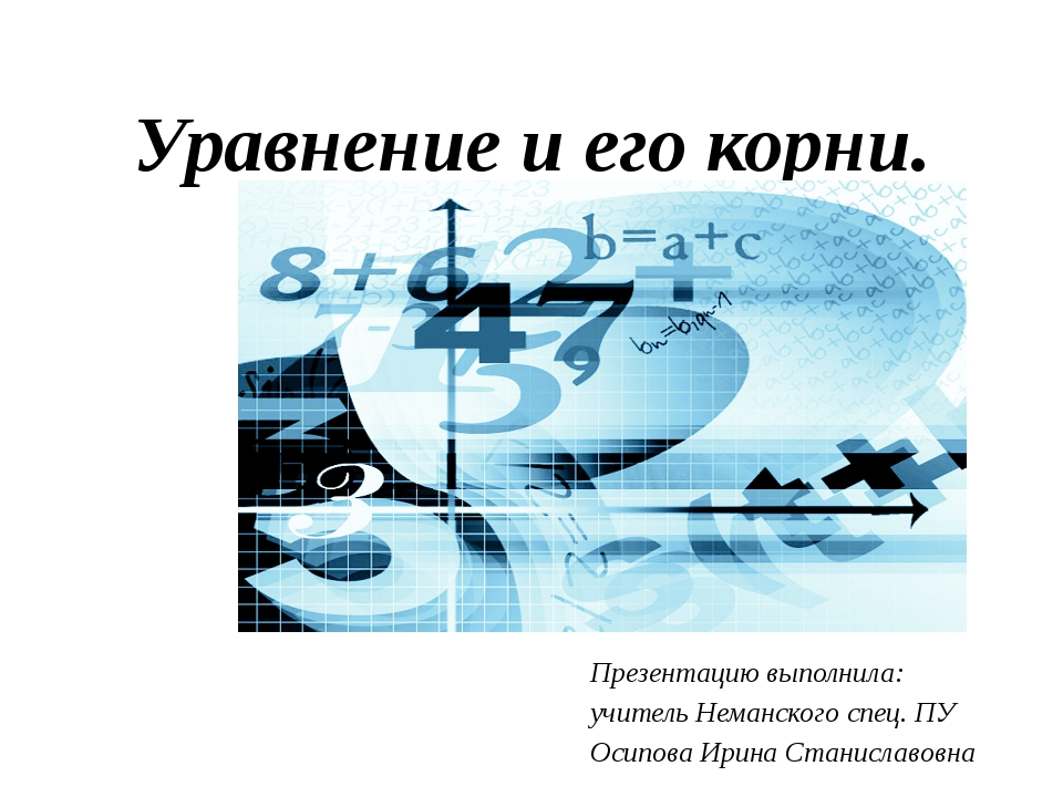 Уравнение и его корни. Презентацию выполнила: учитель Неманского спец. ПУ Оси...