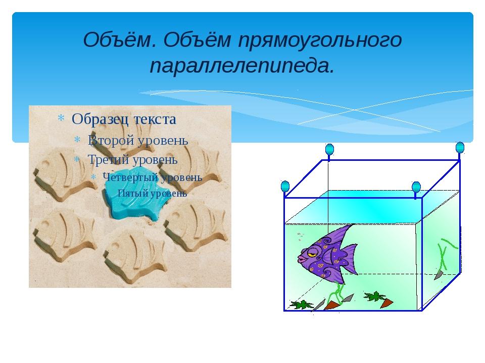 Объём. Объём прямоугольного параллелепипеда.