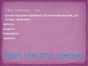 краткие народные изречения с поучительным смыслом, для которых характерны: -