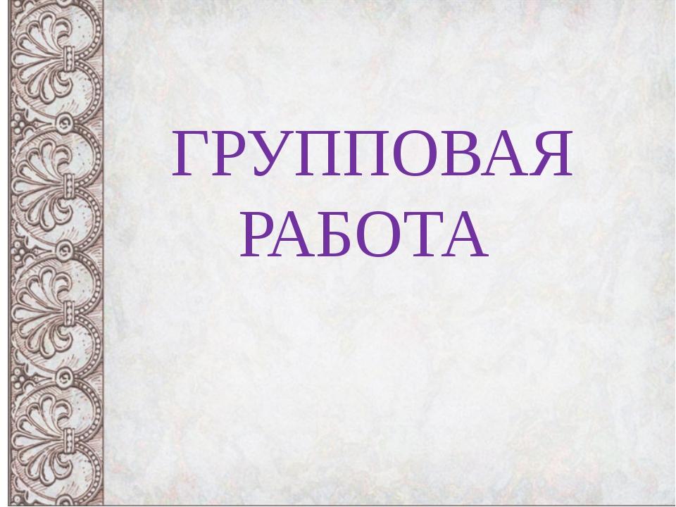 ГРУППОВАЯ РАБОТА