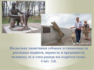 Поскольку памятники собакам установлены за реальные подвиги, верность и преда