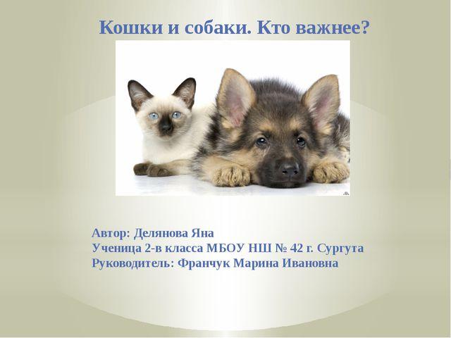Кошки и собаки. Кто важнее? Автор: Делянова Яна Ученица 2-в класса МБОУ НШ №...