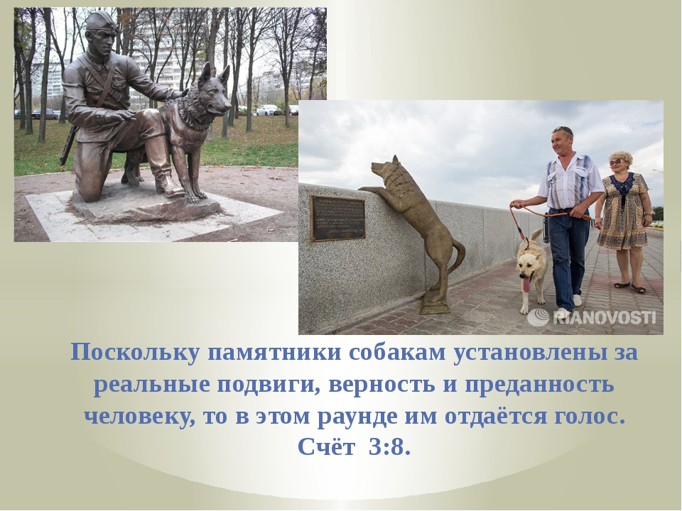Поскольку памятники собакам установлены за реальные подвиги, верность и преда...