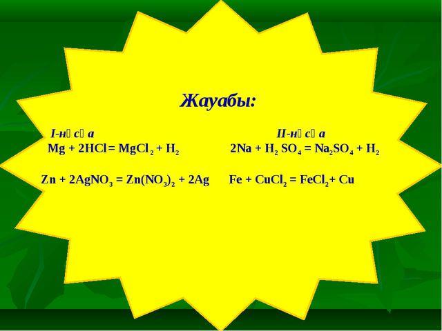 Жауабы: I-нұсқа II-нұсқа Mg + 2HCl = MgCl 2 + H2 2Na + H2 SO4 = Na2SO4 + H2...