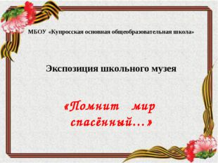 МБОУ «Купросская основная общеобразовательная школа» Экспозиция школьного му