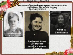 Женщины – фронтовички Купросского сельского поселения защищали Родину Калина