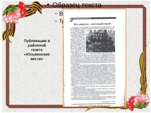 Публикации в районной газете «Юсьвинские вести»