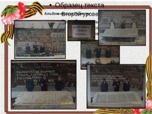 Альбом «Вахта Памяти»