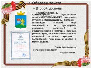 Администрация Купросского сельского поселения выражает глубокую благодарност