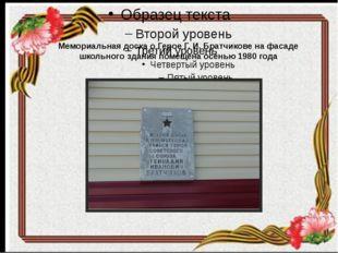 Мемориальная доска о Герое Г. И. Братчикове на фасаде школьного здания помещ