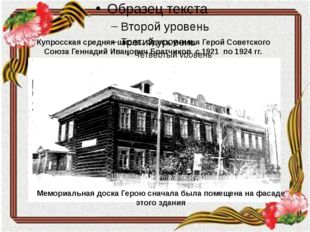 Купросская средняя школа. Здесь учился Герой Советского Союза Геннадий Ивано
