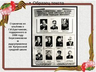 Страничка из альбома о Г.И.Братчикове, подаренного в 1986 году Березниковски