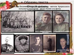 Участники Великой Отечественной войны - жители Купросского сельского поселен