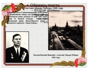 Участник парада Победы 1945 года Бычков Евгений Иванович – участник Парада П