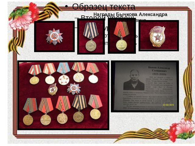 Награды Бычкова Александра Степановича