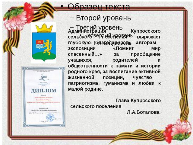 Администрация Купросского сельского поселения выражает глубокую благодарност...