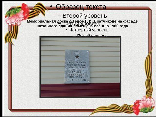 Мемориальная доска о Герое Г. И. Братчикове на фасаде школьного здания помещ...