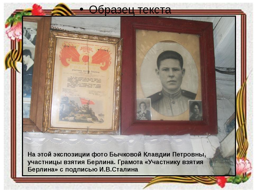 На этой экспозиции фото Бычковой Клавдии Петровны, участницы взятия Берлина....