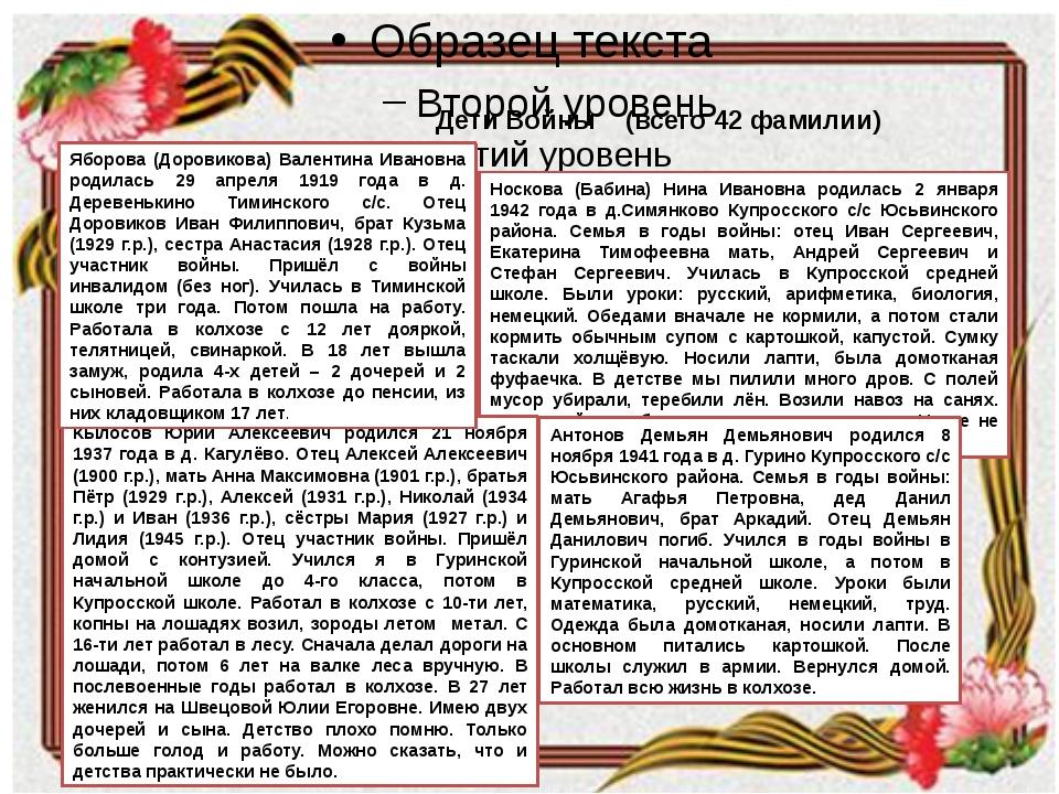 Носкова (Бабина) Нина Ивановна родилась 2 января 1942 года в д.Симянково Куп...
