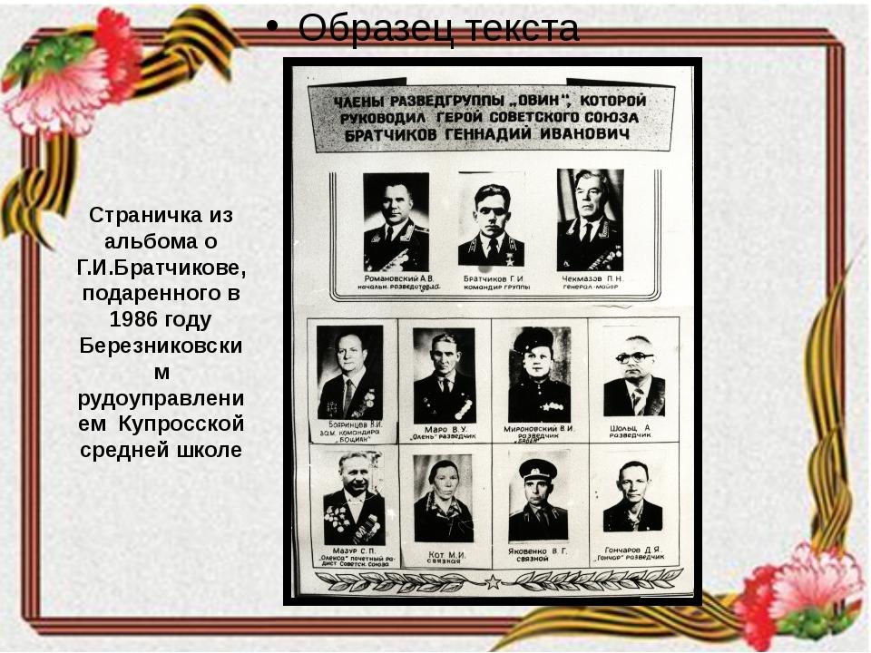 Страничка из альбома о Г.И.Братчикове, подаренного в 1986 году Березниковски...