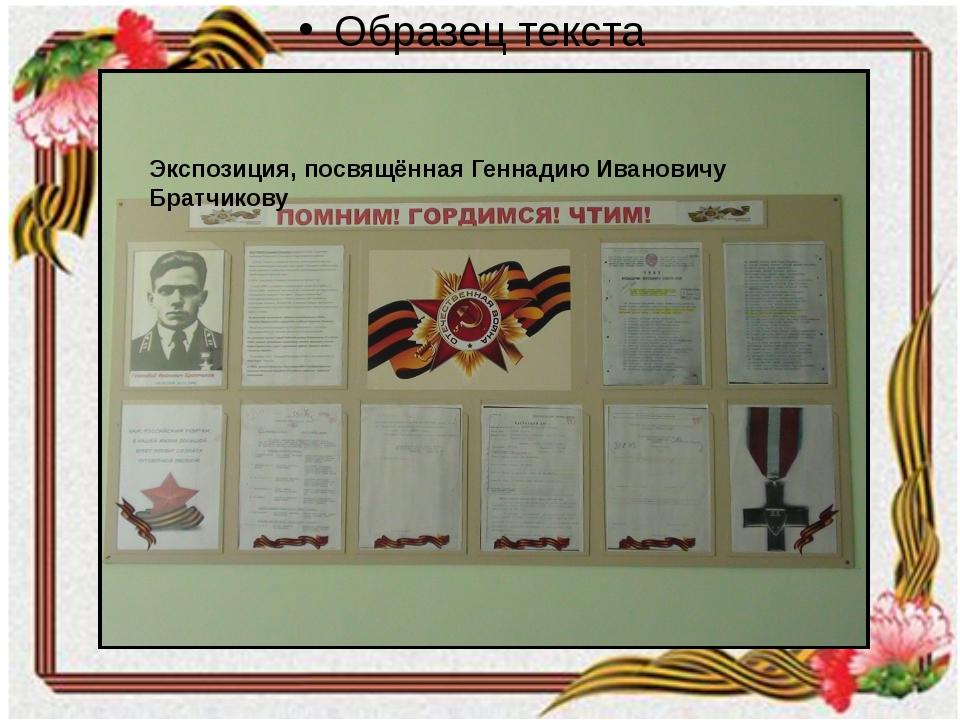 ЭЭ Экспозиция, посвящённая Геннадию Ивановичу Братчикову